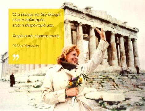 Photo credits: Ευρωπαϊκή Επιτροπή στην Ελλάδα